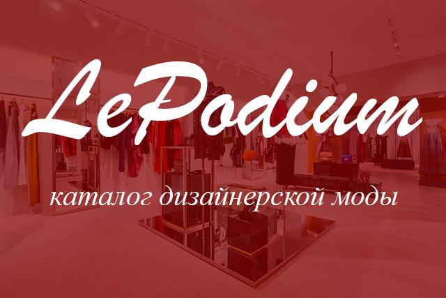 Каталог дизайнерской моды LePodium